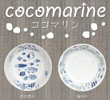 波佐見焼cocomarine(ココマリン)小鉢11.5cm(ボウルM)