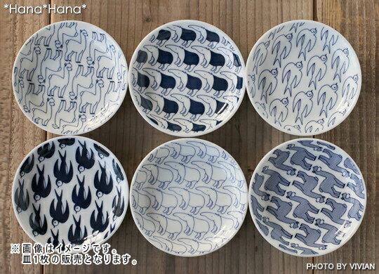 Janke(ヤンケ) 豆皿 10.5cm 波佐見焼 //お皿 おしゃれ 買いまわり