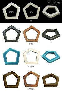 恩田陽子幾何学リングカトラリーレスト箸置き五角全4色