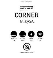 MIKASAコーナー長角ラザニア皿26.9cm