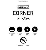 MIKASAコーナーミニキャセロールコンロスタンド
