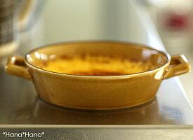 キャラメルブラウン両手付きグラタン皿直径14cmL18cm
