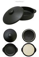 ブラックセラミック蓋付きリゾットボウルL20.5cm