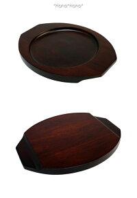 木製敷台丸グラタン皿小用内径11.8cm
