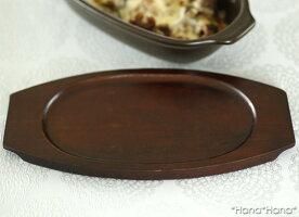 木製敷台オーバルグラタン皿用内径L16xS9.8cm