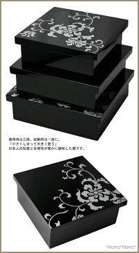 唐草三入子(重箱)ブラック漆器