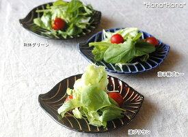 【小兵さんちの食卓・ぎやまん陶】リーフ型小皿15.5x14.5cm