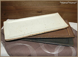 【小兵さんちの食卓・土物風マット】31cmロールケーキ皿