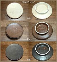 【小兵さんちの食卓・土物風マット】11cmシュークリーム皿