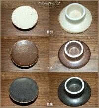 【小兵さんちの食卓・土物風マット】8cmマカロン皿