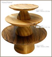 マリントピア木製ケーキスタンド16.5cm
