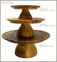 マリントピア木製ケーキスタンド28cm