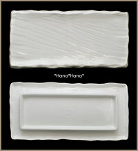 白マット荒彫長角大皿32.5cm