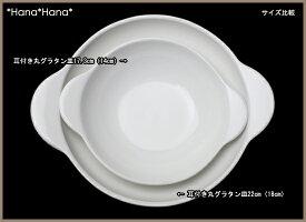 ラ・フォルテ/耳付き丸グラタン皿22cm(18cm)
