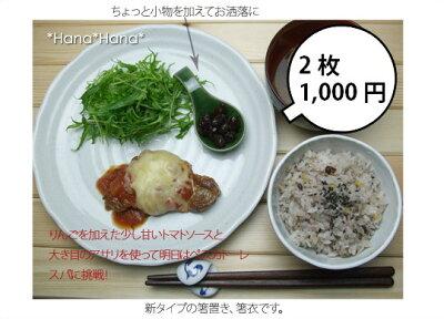 ポッキリ1000円セール!粉引き波渕 大皿2枚セット