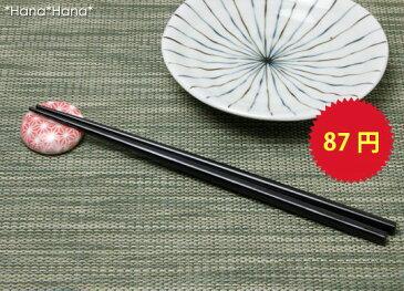 箸 黒 丸 22cm