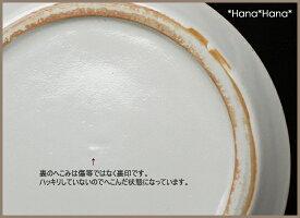 オフホワイト/持ちやすい立細リムプレート17.8cm【アウトレット特価品】