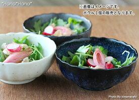 奏(かな)菊型12.5cm小鉢