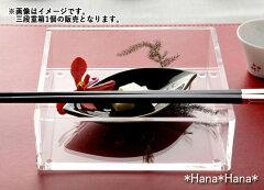 """私流、お酒を楽しむテーブル…""""O-ju""""お重 クリアなアクリル三段重(M)あす楽対応"""