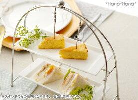 スタイルズプチケーキスタンド・2段