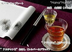 ブラックとシルバーの2色で構成されたおしゃれなはし 日本製アルジャンII 箸 食洗機対応