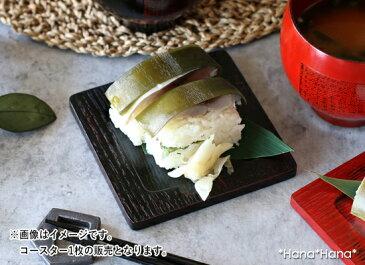 【訳あり】 和歌 12cm 正角 菓子皿 コースター 木製 ブラック