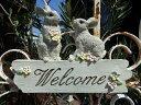 ガーデニング ガーデンハンギング ラビットうさぎ アンティーク 壁掛け【花遊び】『ウエルカムボ…