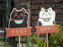 ガーデニング ガーデン お正月置物 樹脂 雑貨 【花遊び】『...
