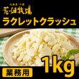 花畑牧場 【業務用】ラクレットクラッシュ1kg