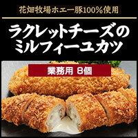 花畑牧場 ラクレットチーズのミルフィーユカツ(業務用)