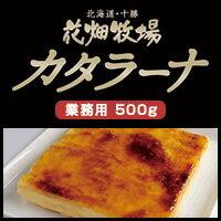 花畑牧場 【業務用】カタラーナ(500g)【送料込み】
