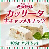 花畑牧場 カッサータ 生キャラメルナッツ 400g (アウトレット)
