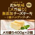 【5/19賞味のため特価!】無添加チーズケーキ 〜十勝ゴールデンゴーダ〜400g×2個