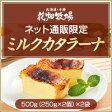 北海道 お土産 花畑牧場 ネット通販限定ミルクカタラーナ 1kg