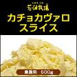 【5/16賞味のため特価!】カチョカヴァロスライス 500g