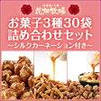 花畑牧場【母の日】お菓子3種30袋 詰め合わせセット シルクカーネーション付き