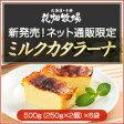 花畑牧場 新発売!ネット通販限定ミルクカタラーナ 3kg