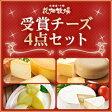 花畑牧場 受賞チーズ 4点セット
