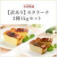 北海道 お土産 花畑牧場【訳あり】カタラーナ2種1kgセット