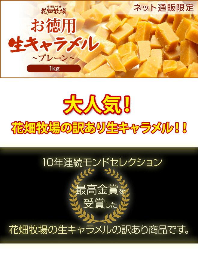 花畑牧場お徳用生キャラメルプレーン1kg【冷凍配送】