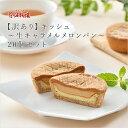 2017年11月12日賞味期限のため特価【訳あり】キッシュ?生キャラメルメロンパン?20個セット