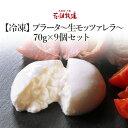 【冷凍】花畑牧場 ブラータ〜生モッツァレラ〜 70g×9個セット