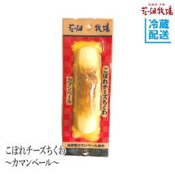 花畑牧場 こぼれチーズちくわ〜カマンベール〜12本【冷蔵配送】