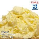 花畑牧場 カチョカヴァロ チーズ スライス1kg【冷凍配送】...