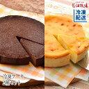 【ギフト】花畑牧場 冷凍ケーキ(ラクレットチーズケーキ・ガトーショコラ)2種セッ