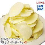 花畑牧場【訳あり】モッツァレラチーズ切り落とし(形不揃い)2kg(1kg×2)【冷凍配送】