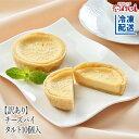 花畑牧場 【訳あり】 チーズパイ10個入【冷凍配送】