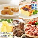 美味しさいっぱい 詰め合わせセット【冷凍配送】