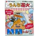 おもちゃ花火のド定番♪ うんち花火(袋入):へび花火【変わり種】