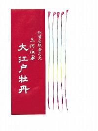 大江戸牡丹(10本入り)
